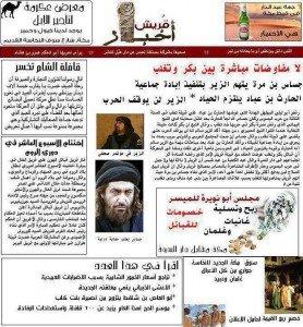 arararab-278x300 Morsi Egypte Algérie Syrie